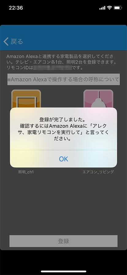 Amazon Echoで操作する家電を登録する手順06