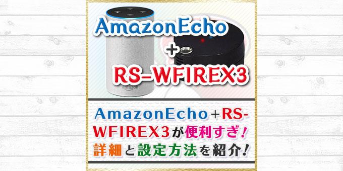 AmazonEcho+家電リモコンが便利過ぎる!設定方法や使い方を細かくご紹介!