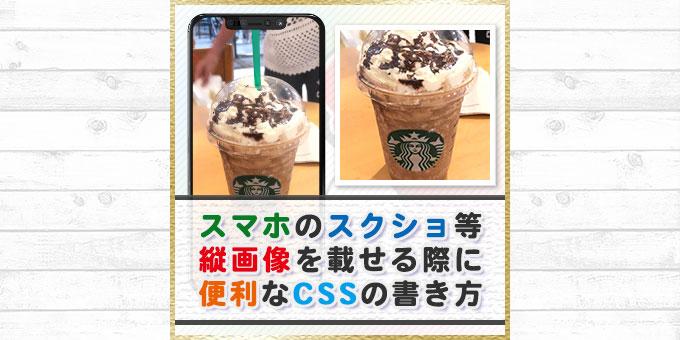 【保存版】ブログでスマホのスクショや縦画像を載せる際に便利なCSSの書き方