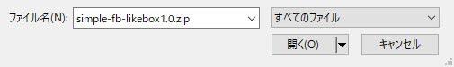 ファイルの選択画面02