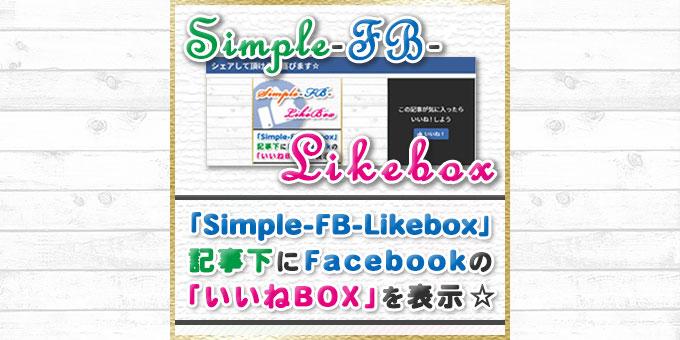 【Simple-FB-LikeBox】リリース!WordPressの記事下にFacebookの「いいねボックス」を表示出来るよ☆