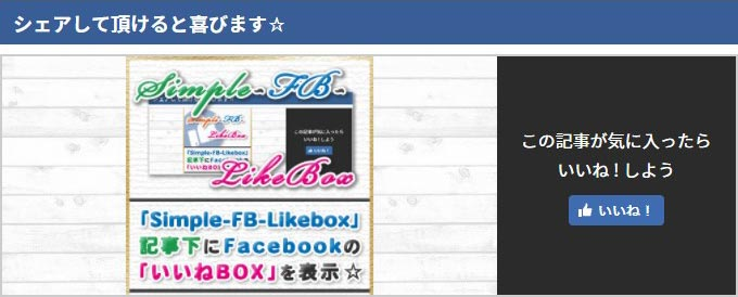 オシャレなFacebookの「いいね!ボックス」のサンプル画像01