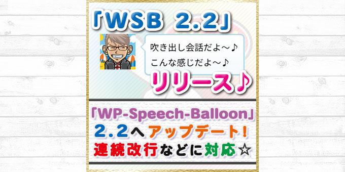 【WP-Speech-Balloon_2.2】リリース!連続改行時などの表示崩れに対応☆