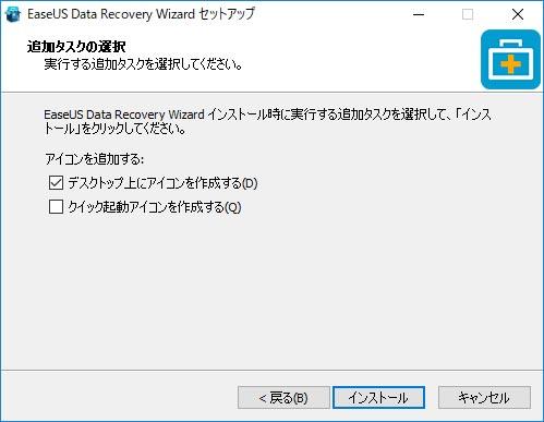 無料版EaseUS Data Recovery Wizardのインストール方法06