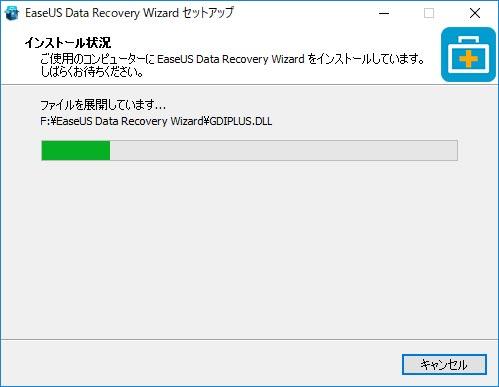 無料版EaseUS Data Recovery Wizardのインストール方法07