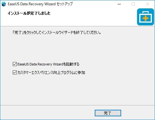 無料版EaseUS Data Recovery Wizardのインストール方法08
