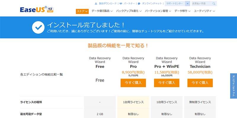 EaseUS Data Recovery Wizardのインストール完了後に表示されるページ