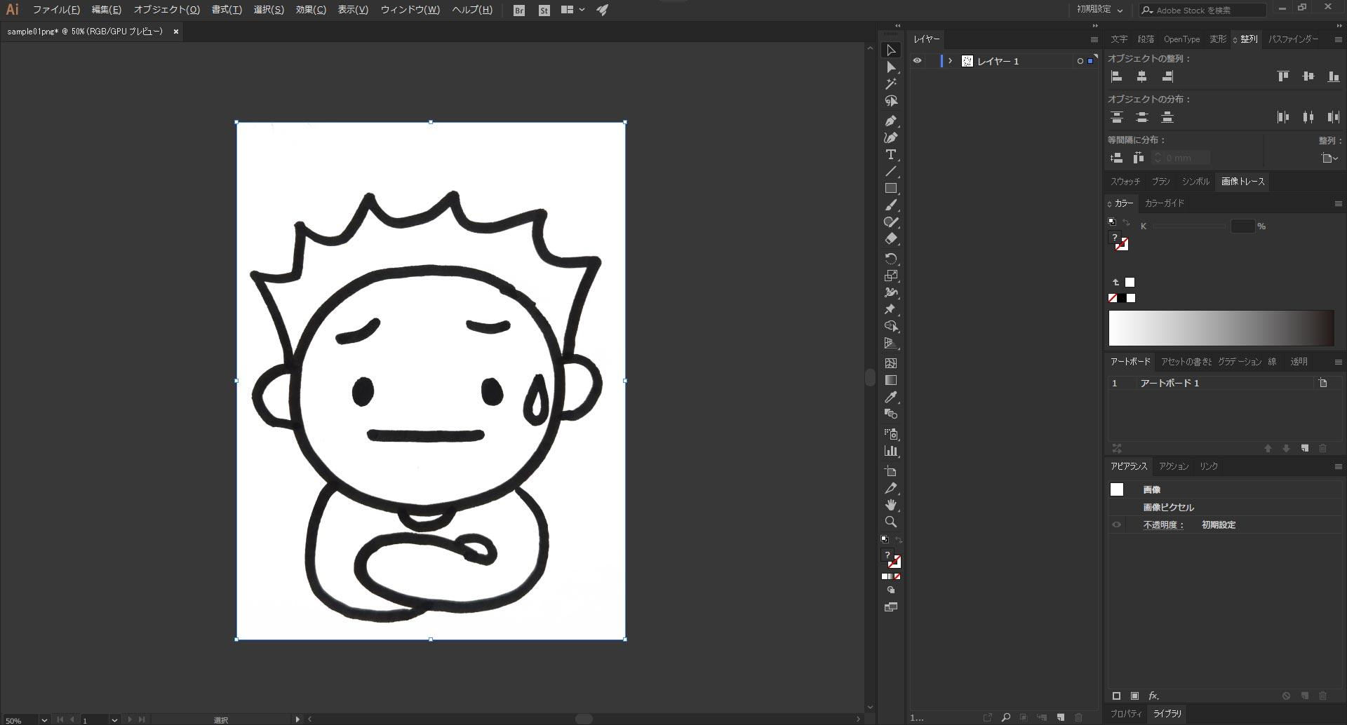 illustratorに画像を配置