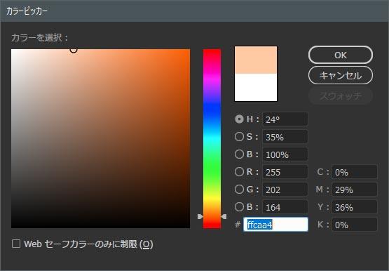カラーピッカーで塗りたい場所の色を指定
