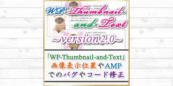 【WP-Thumbnail-and-Text2.0】リリース!画像表示位置が効かないバグやAMPページでのコード修正