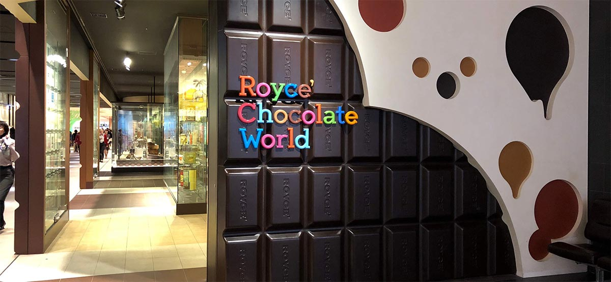 「ロイズ チョコレートワールド」の入り口写真