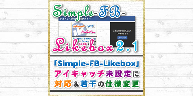 【Simple-FB-Likebox2.1】リリース!アイキャッチが無い場合に対応&その他若干の仕様変更