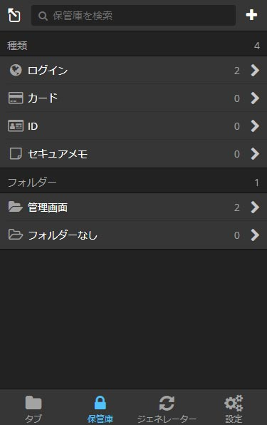 PC で「 Bitwarden 」の自動入力を使う方法04