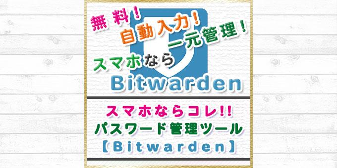 [2018年版]スマホも使う人向け「パスワード管理ツール」の決定版!【Bitwarden】