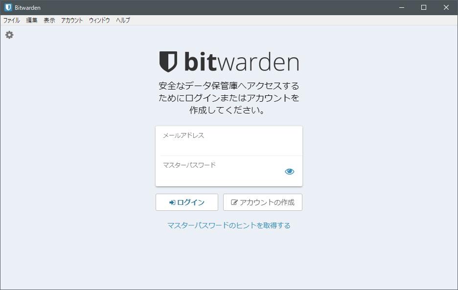 デスクトップ版 Bitwarden のログイン画面