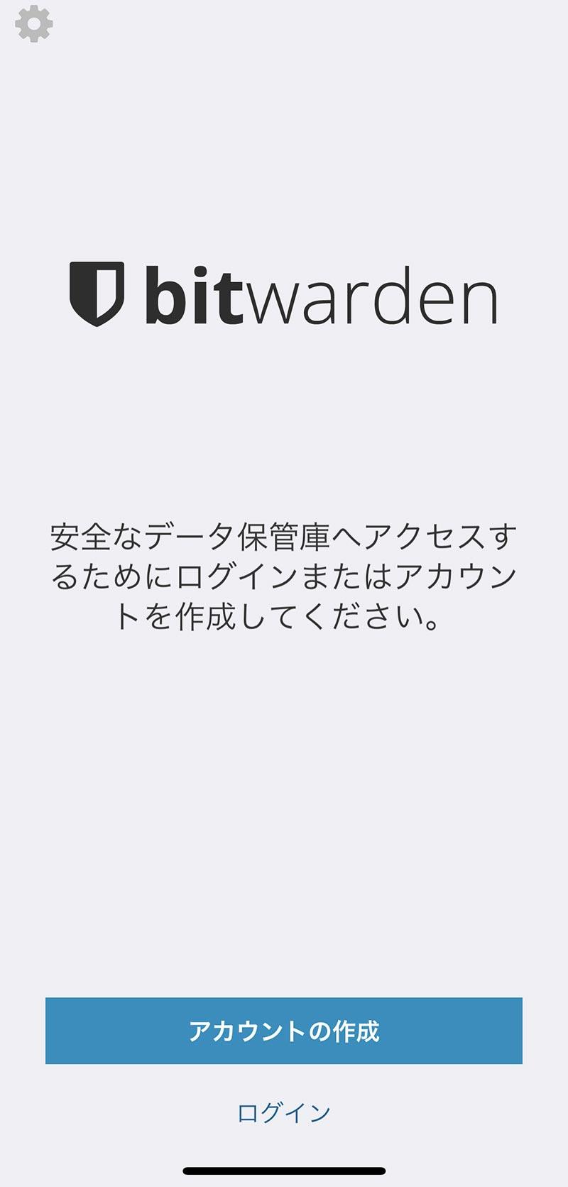 アプリ版 Bitwarden 起動時ページ