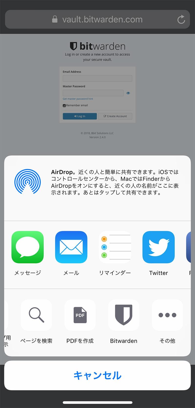 iPhone で「 Bitwarden 」にパスワードを保存する方法02