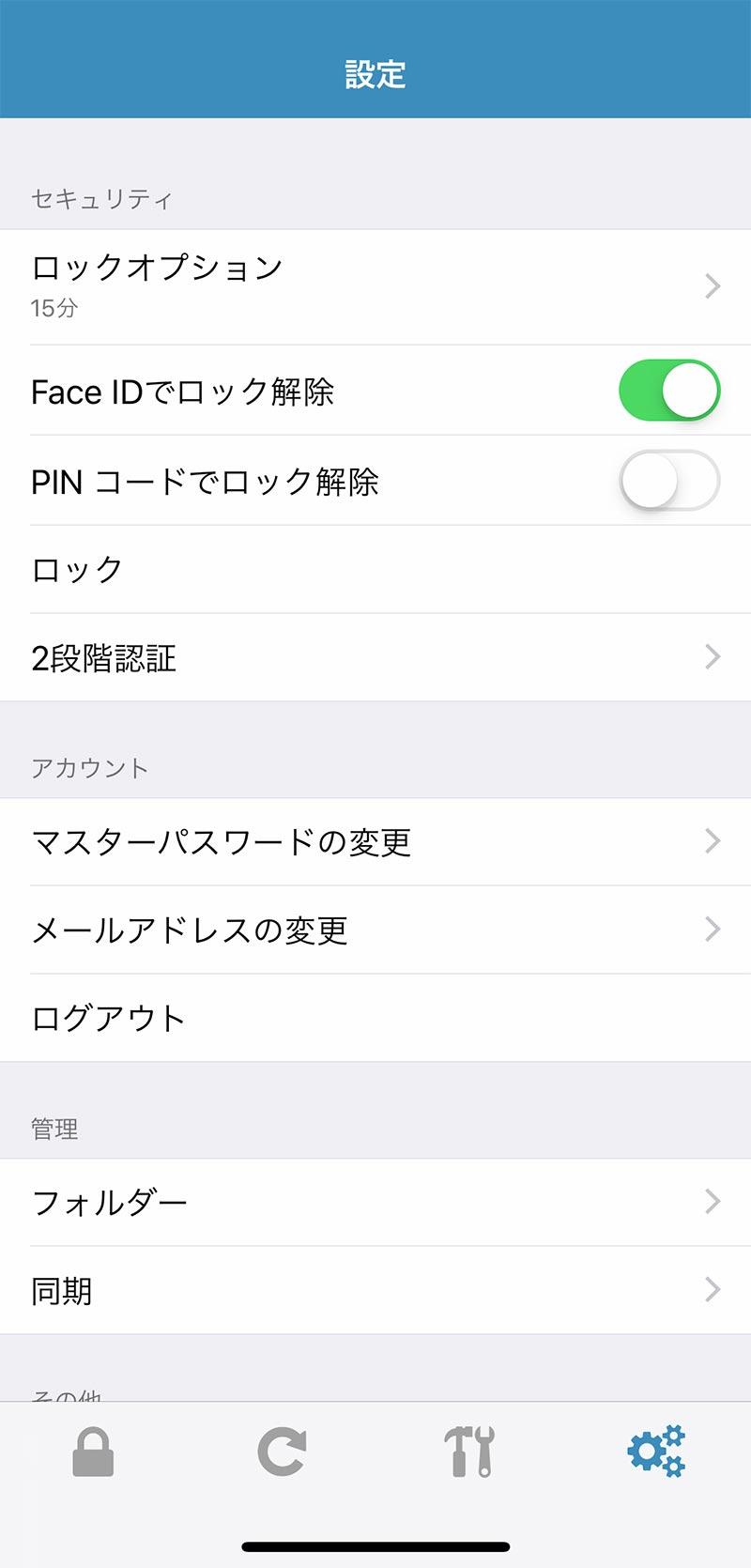iPhone で「 Bitwarden 」にパスワードを保存する方法05