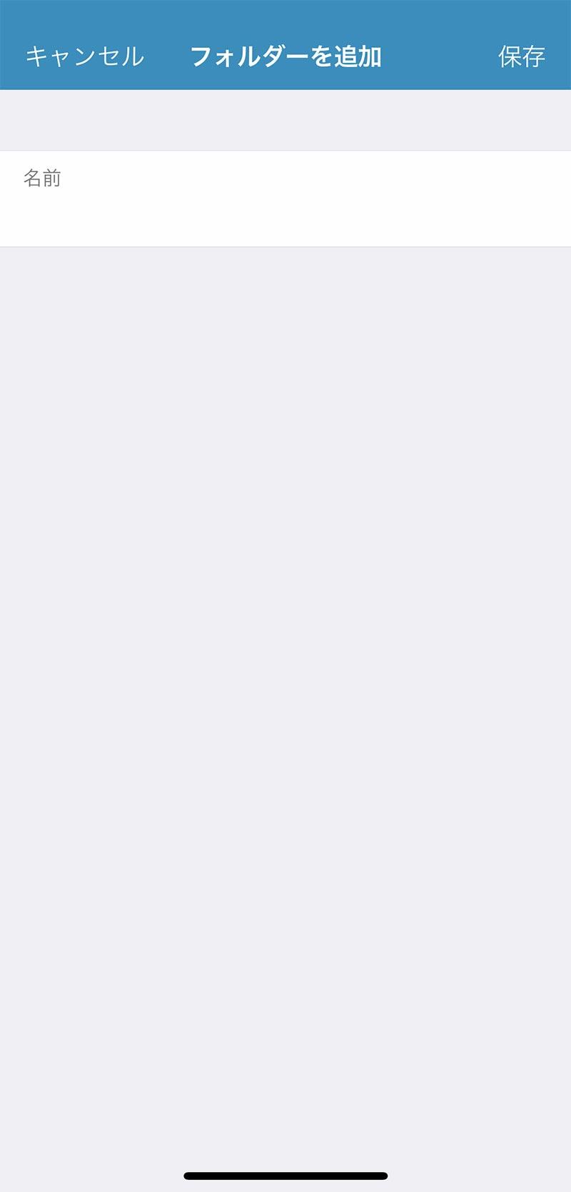 iPhone で「 Bitwarden 」にパスワードを保存する方法07