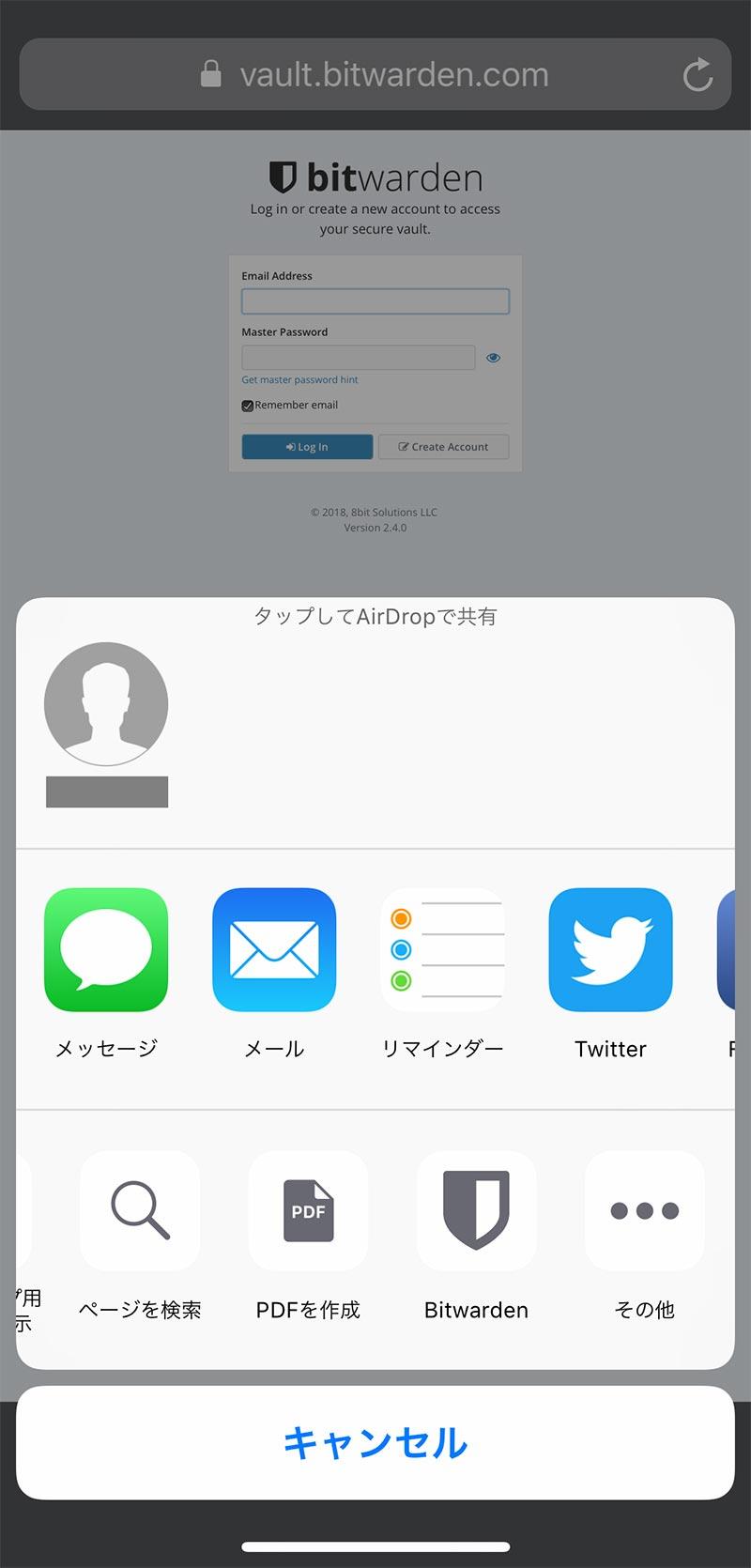 iPhone で「 Bitwarden 」の自動入力を使う方法01