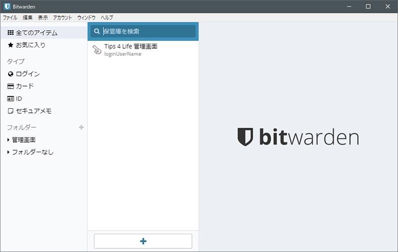 Bitwarden でダークテーマを使う方法02