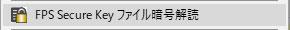 「FPS Secure Key」で「ファイルを指紋認証でロック(暗号化)」する方法02