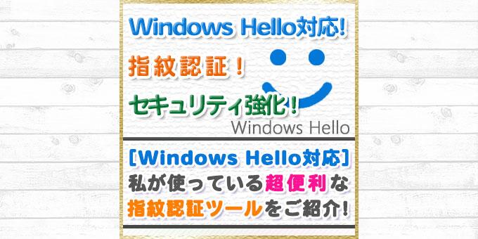 【Windows Hello 対応】便利すぎる指紋認証ツールをご紹介!