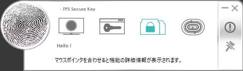 「FPS Secure Key」で「フォルダを指紋認証でロック(暗号化)」する方法01