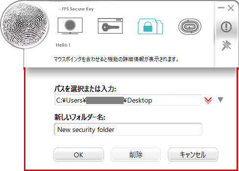 「FPS Secure Key」で「フォルダを指紋認証でロック(暗号化)」する方法04