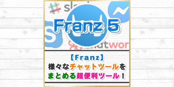 【Franz】様々なチャットツールなどをまとめられる超便利ツール!