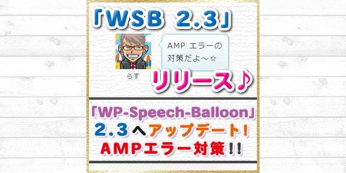 【WP-Speech-Balloon 2.3】リリース!AMP エラー対策!CSS を自動出し分け☆