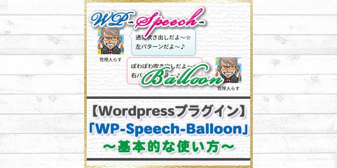 「WP-Speech-Balloon」の使い方