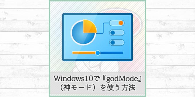 『godMode』イメージ画像