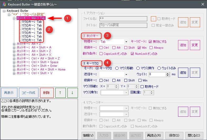 Keyboard Butlerコントロールパネルの説明画像
