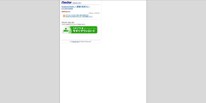Keyboard Butler ~鍵盤の執事くん~ダウンロードページ画像