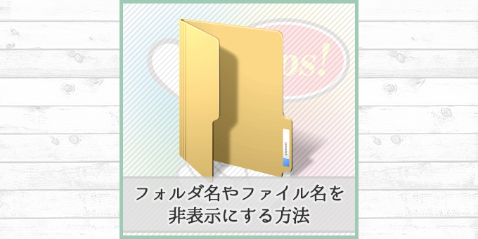 『noNameFoler-fileTP』イメージ画像