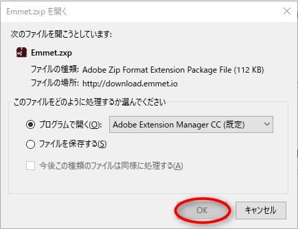 「Emmet.zxp」のダウンロード確認画像