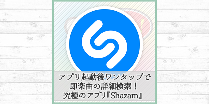 Shazamイメージ画像
