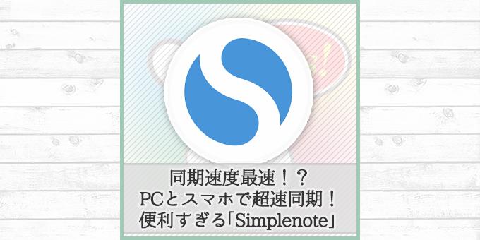 Simplenoteイメージ画像