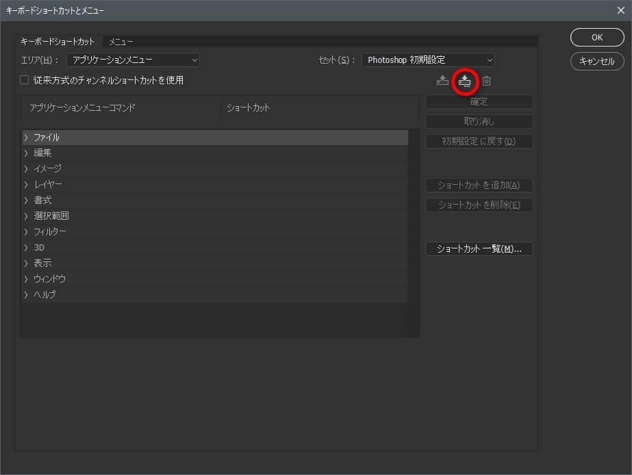 Photoshopのキーボードショートカットのオリジナルセットの新規登録方法