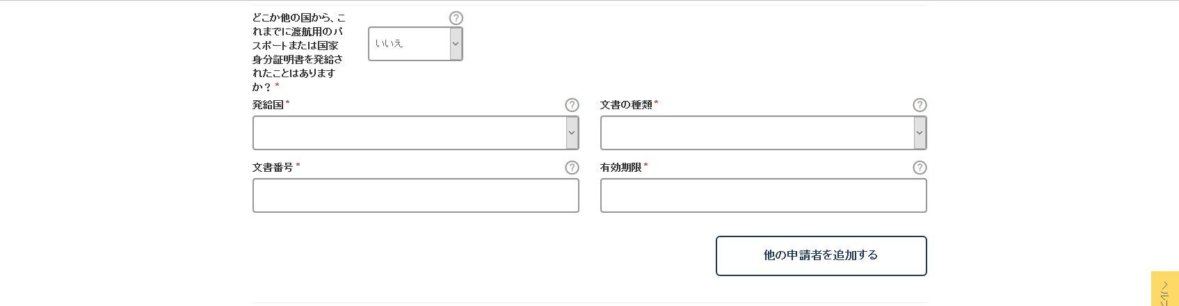申請者の情報入力例03