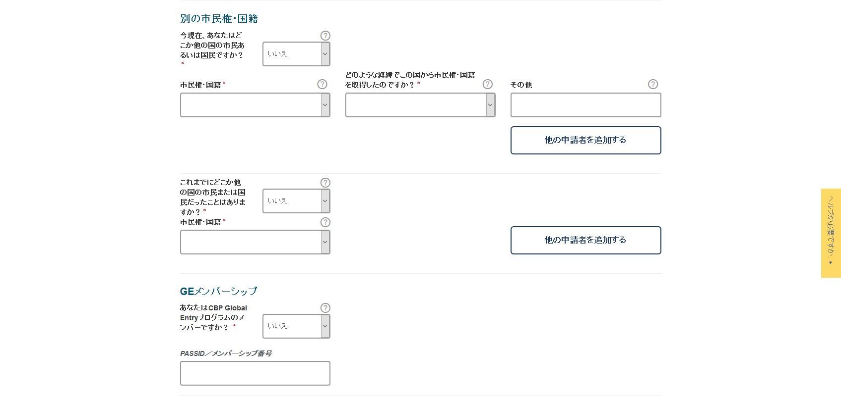 申請者の情報入力例04_GEメンバーシップ