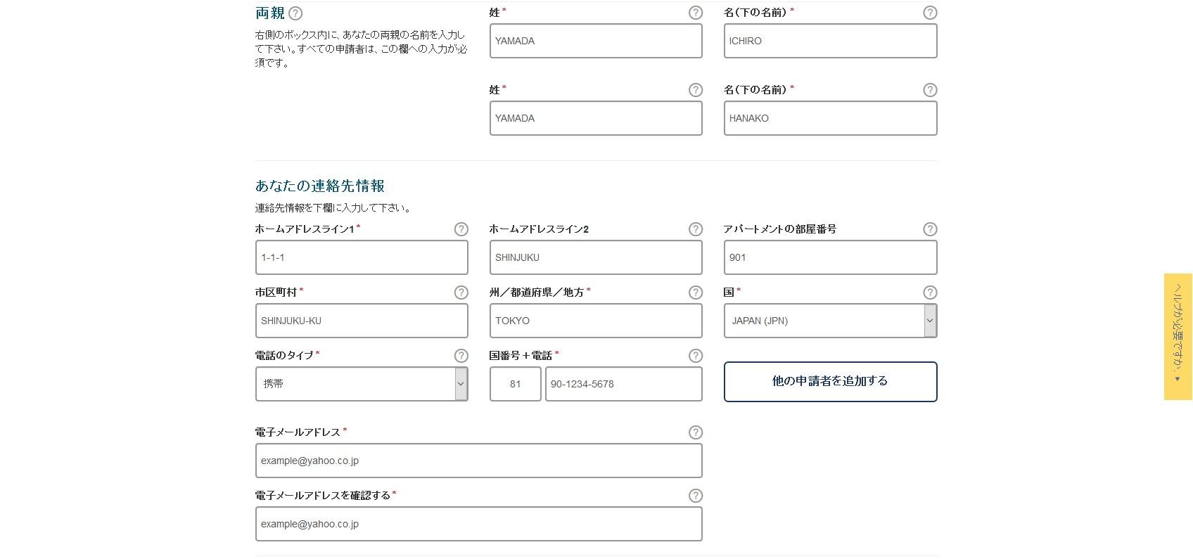 申請者の情報入力例05_両親、あなたの連絡先情報