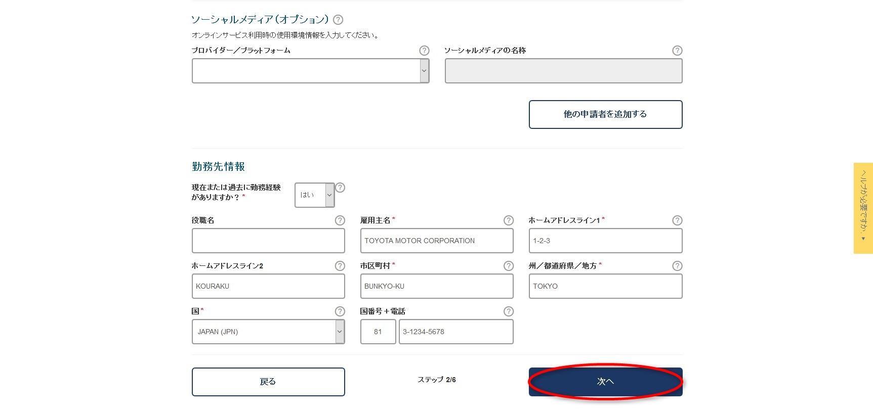 申請者の情報入力例06_勤務先情報
