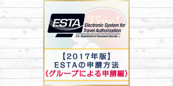 家族の分もまとめて一括取得!【2017年版】ESTA(エスタ)の申請方法(グループによる申請編)[全画像説明付き]