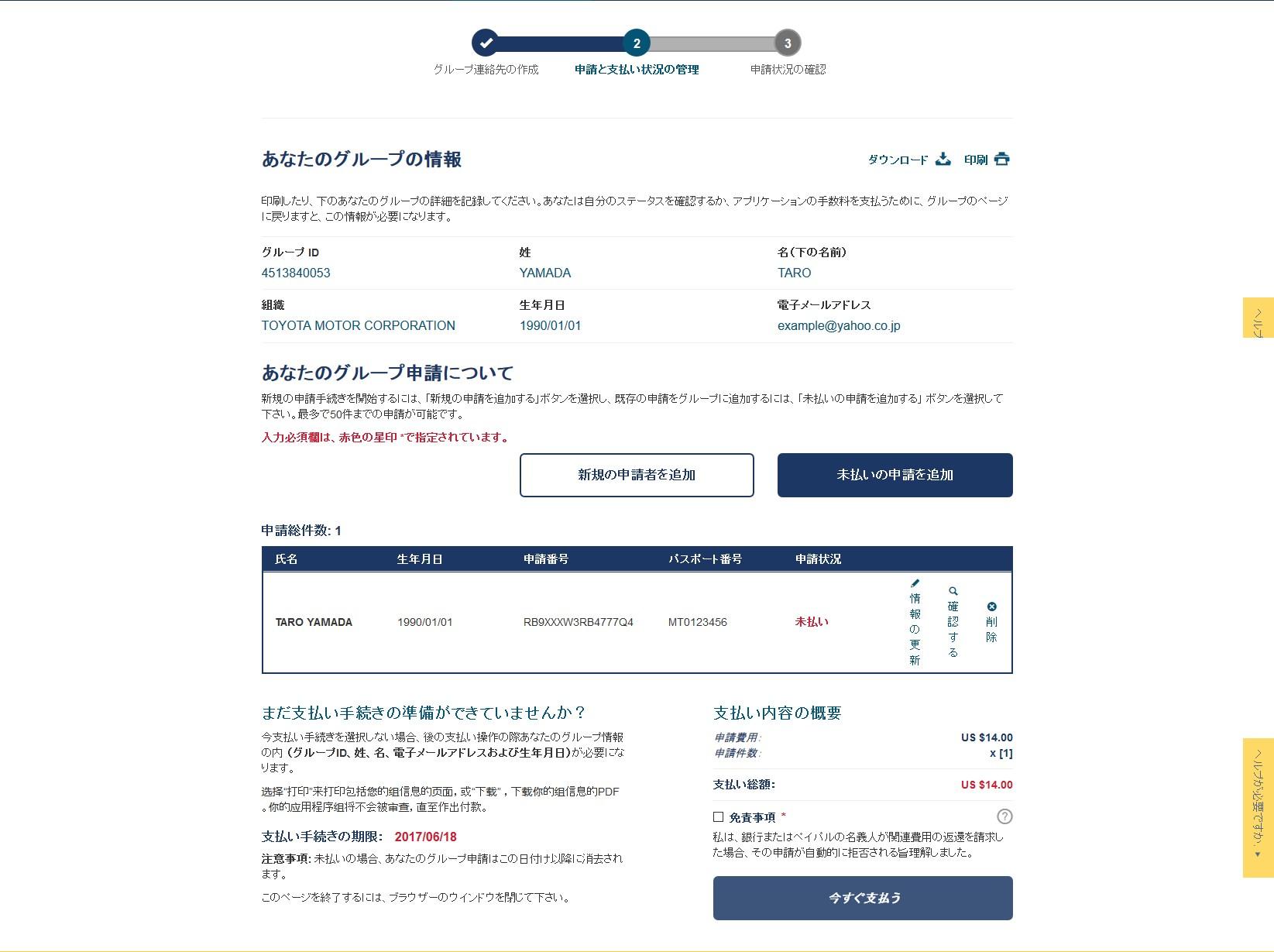 申請内容の確認入力例03