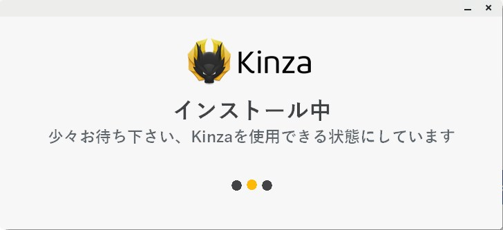 「Kinza」ダウンロード方法05