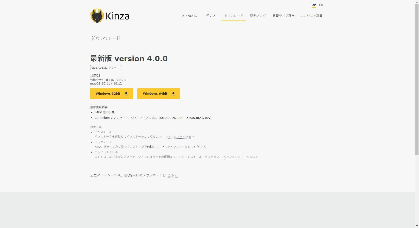 「Kinza」ダウンロードページ