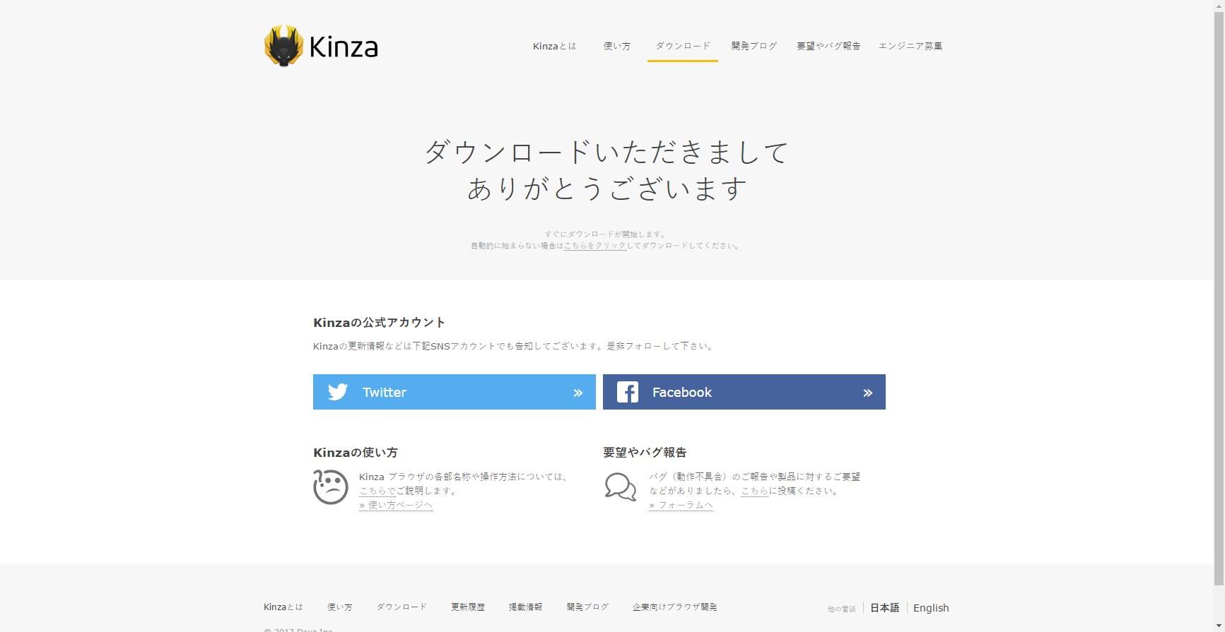 「64bit版Kinza」ダウンロード方法02