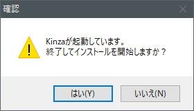 「64bit版Kinza」ダウンロード方法04